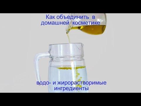 Как смешать водо- и жирорастворимые ингредиенты в натуральной косметике
