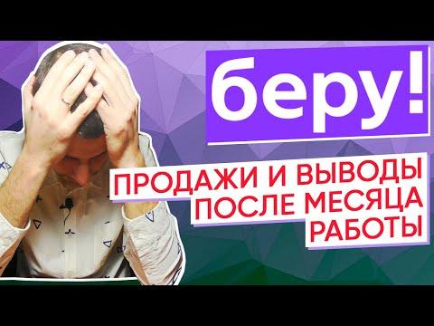 Маркетплейс БЕРУ / ВЫВОДЫ после МЕСЯЦА работы / Как работает / Комиссия маркетплейса