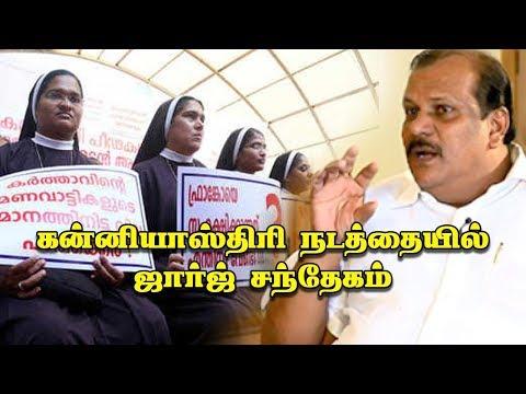 கன்னியாஸ்திரி நடத்தையில் ஜார்ஜ் சந்தேகம்   Kerala Sex Assault Case PC George Calls Her Prostitute thumbnail