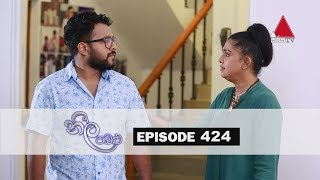 Neela Pabalu - Episode 424 | 26th December 2019 | Sirasa TV Thumbnail