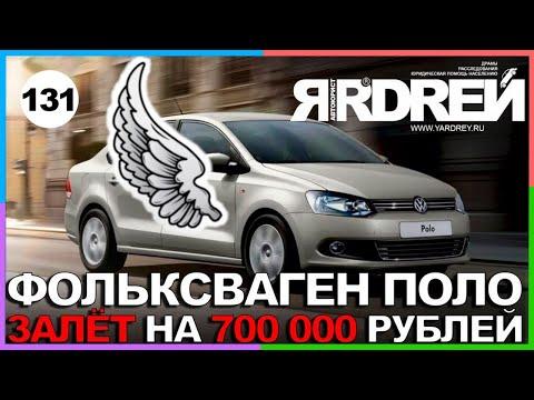 Фольксваген Поло - ЗАЛЁТ на 700 000 рублей