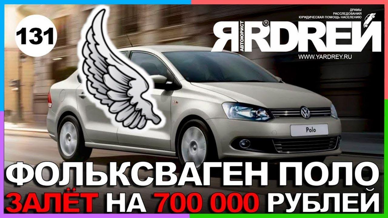 Фольксваген Поло - ЗАЛЁТ на 700 000 рублей - YouTube