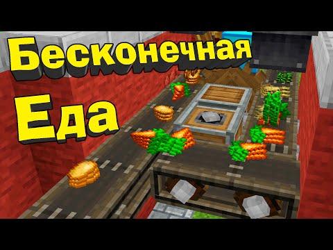 МЕГА ФЕРМА БЕСКОНЕЧНОЙ ЕДЫ В МАЙНКРАФТ! - Minecraft 1.16.4 #19