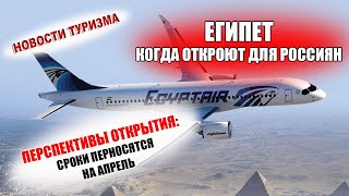 ЕГИПЕТ 2021 Когда откроют Хургаду и Шарм Эль Шейх для россиян