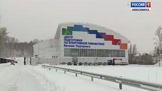 Строительство нового центра подготовки по спортивной гимнастике завершили в Новосибирске