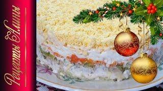 Салат Мимоза по-новому.Новогодний салат. Рецепты Алины.