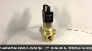 Электромагнитный клапан SMART SM55643