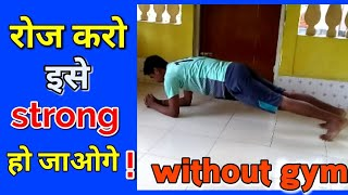 Fitness exasice for crickter. Fitness video.ghar me fitness kaise kare.