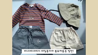 두레  VLOG | 8개월아기 / 아기옷 / 베네베네 …