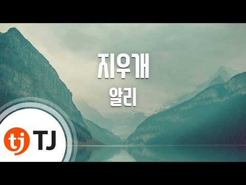 [TJ노래방] 지우개 - 알리 (ZIUGAE - Ali) / TJ Karaoke