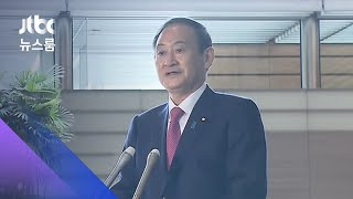 스가, 총리 취임 후 처음으로 야스쿠니 공물 봉납 / JTBC 뉴스룸