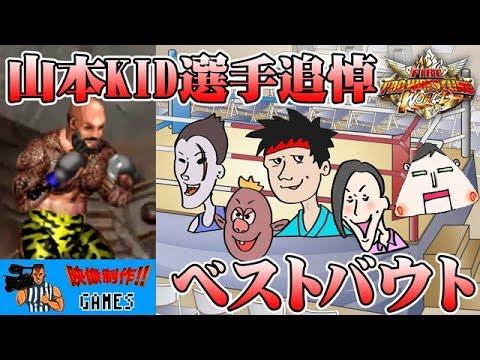 【ファイプロワールド】神の子山本KID徳郁選手ベストバウト??オリジナルキャラで大乱闘!