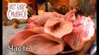 10 блюд из свиных мелочей. Часть 1 — Все буде смачно. Сезон 5. Выпуск 27 от 02.12.17