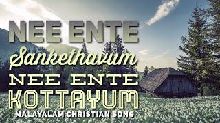 Nee ente sangethavum nee ente kottayum - Malayalam christian devotional song