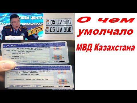 СРОЧНО!!! О чем МВД РК умолчало по регистрации армянских авто. ОСА КАЗАХСТАН