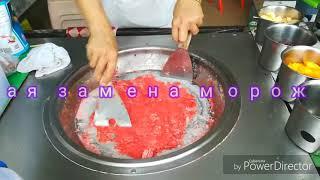 Жареный лёд Хайнань Санья машина для жарки льда