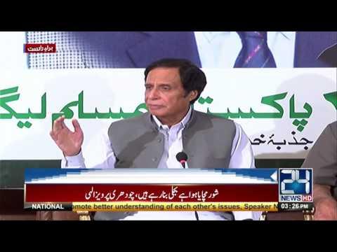 PML-Q leader CH. Pervaiz Elahi news conference | 24 News HD