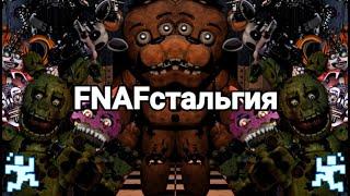 FNAFстальгия