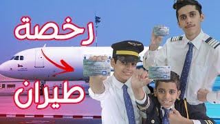 اصعب اختبار طيران للحصول على الرخصة 👨🏻✈️😂😂!!