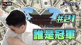 【21】S1劍蕩決賽!誰是冠軍!!|【天涯明月刀 / 寒江太白】【SD-F】📅2019.1.13