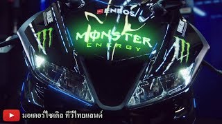 yzf-r125-เปิด-180,000-โฉม-yzf-r15-แต่มิติต่างกัน-ล่าสุด-monster-energy-yamaha-motogp-edition