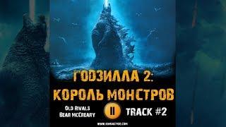 ГОДЗИЛЛА 2 КОРОЛЬ МОНСТРОВ фильм МУЗЫКА OST #2 Old Rivals   Bear McCreary