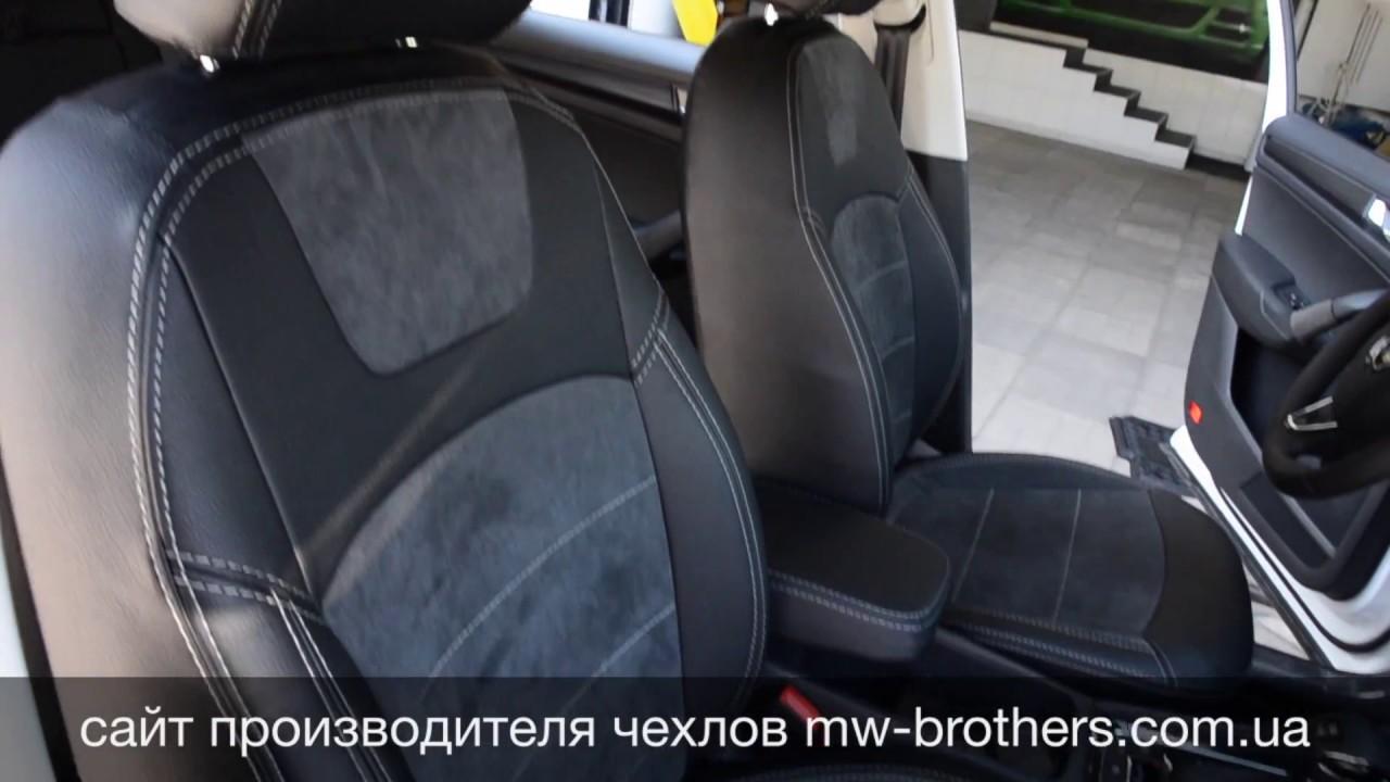 Чехлы для Opel Insignia, авточехлы Алькантара и Арпатек, MW .