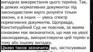 видео Акти цивільного законодавства України