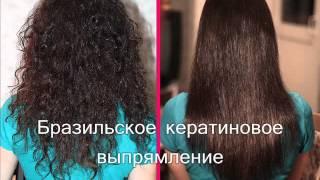 Кератиновое выпрямление волос в Екатеринбурге