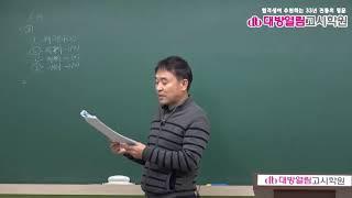 간호직공무원 한국사 기출분석 및 단원별 문제풀이 8