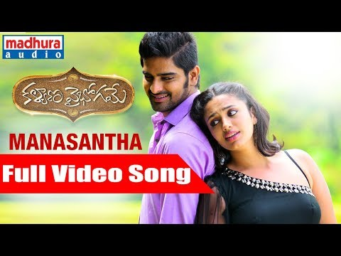 Manasantha Meghamai Full Video Song | Kalyana Vaibhogame Telugu Movie | Naga Shaurya | Malavika Nair