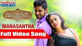 Manasantha Meghamai Full Video Song   Kalyana Vaibhogame Telugu Movie   Naga Shaurya   Malavika Nair