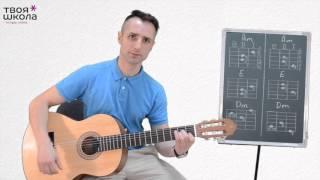 Выучим 3 аккорда на гитаре!