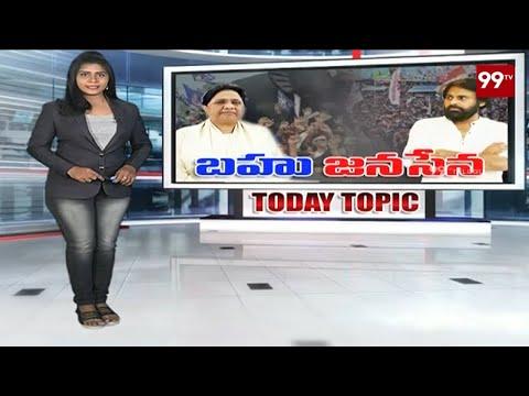 బహు జనసేన  - Today Topic on JanaSena Alliance With BSP | 99 TV Telugu