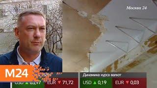 В жилом доме 1917 года постройки обрушился потолок - Москва 24