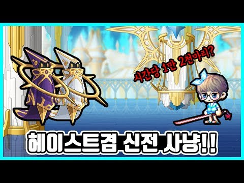신전 간당 1만2천마리 잡는 바이퍼 허쉴? (feat. 새로운 자막, 효과음 등)
