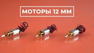 Коллекторные моторы 12 мм. Железки Амперки