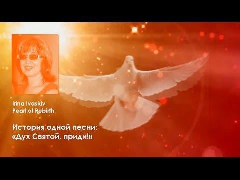Imprint Дух Святой