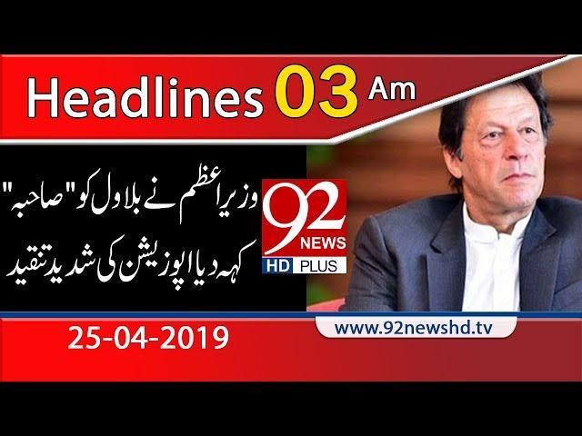 News Headlines | 3:00 AM | 25 April 2019 | 92NewsHD