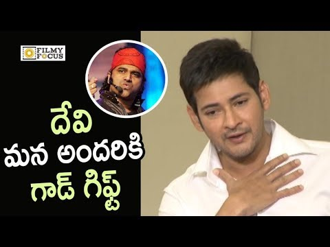 Mahesh Babu Wonderful Words about Devi Sri Prasad and his Music - Filmyfocus