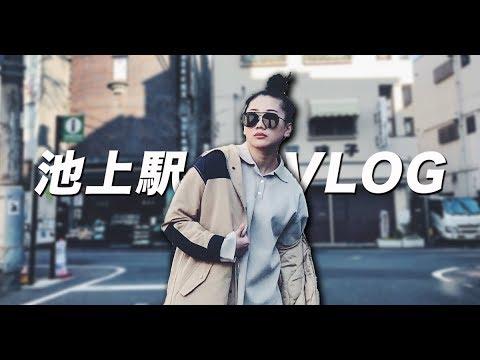 池上駅 IKEGAMI VLOG|LONGSTAY|TOKYO JAPAN #DAY2