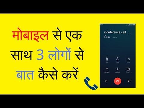 Conference call kaise kare   कांफ्रेंस कॉल कैसे किया जाता है