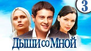 Дыши со Мной 1 сезон  3 серия Мелодрама фильм сериал