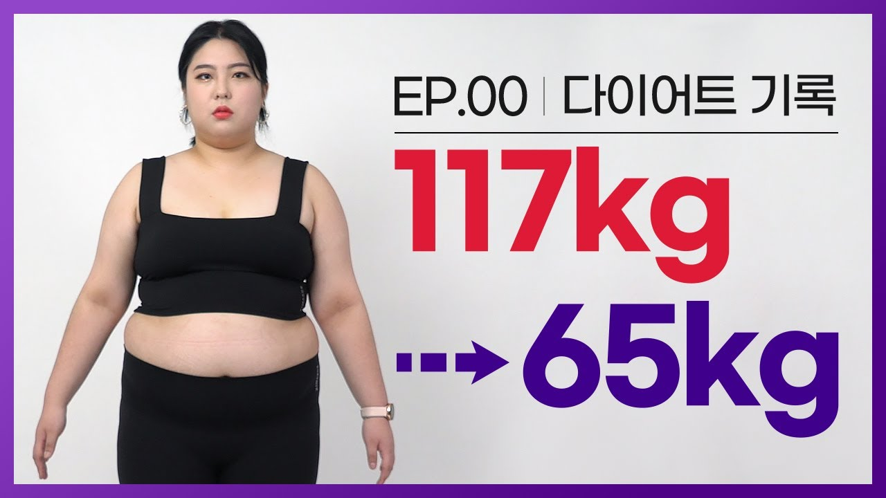 EP.0 긁지않은 복권, 초고도비만 다이어트를 결심하다.