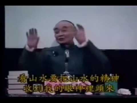 南懷瑾先生 一輩子眼睛健康的方法 (1993年)