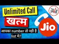 Jio limited voice calls to 300 minutes per day for some users | Here's the reason why?