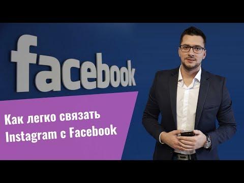 Как легко и правильно связать Facebook с Instagram