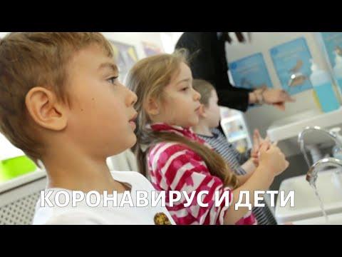 КОРОНАВИРУС: Опасен ли он для детей и как учиться дистанционно?