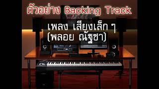 [ตัวอย่าง Backing Track] เสียงเล็กๆ (พลอย ณัฐชา)