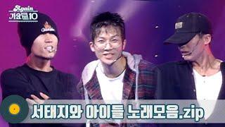 세상을 바꾼 문화대통령, 서태지와 아이들 노래모음 | Seo Taiji and Boys